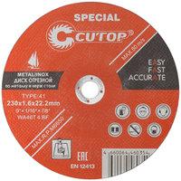 Профессиональный специальный диск отрезной по металлу и нержавеющей стали Т41-230 х 1,6 х 22,2 мм Cutop Special